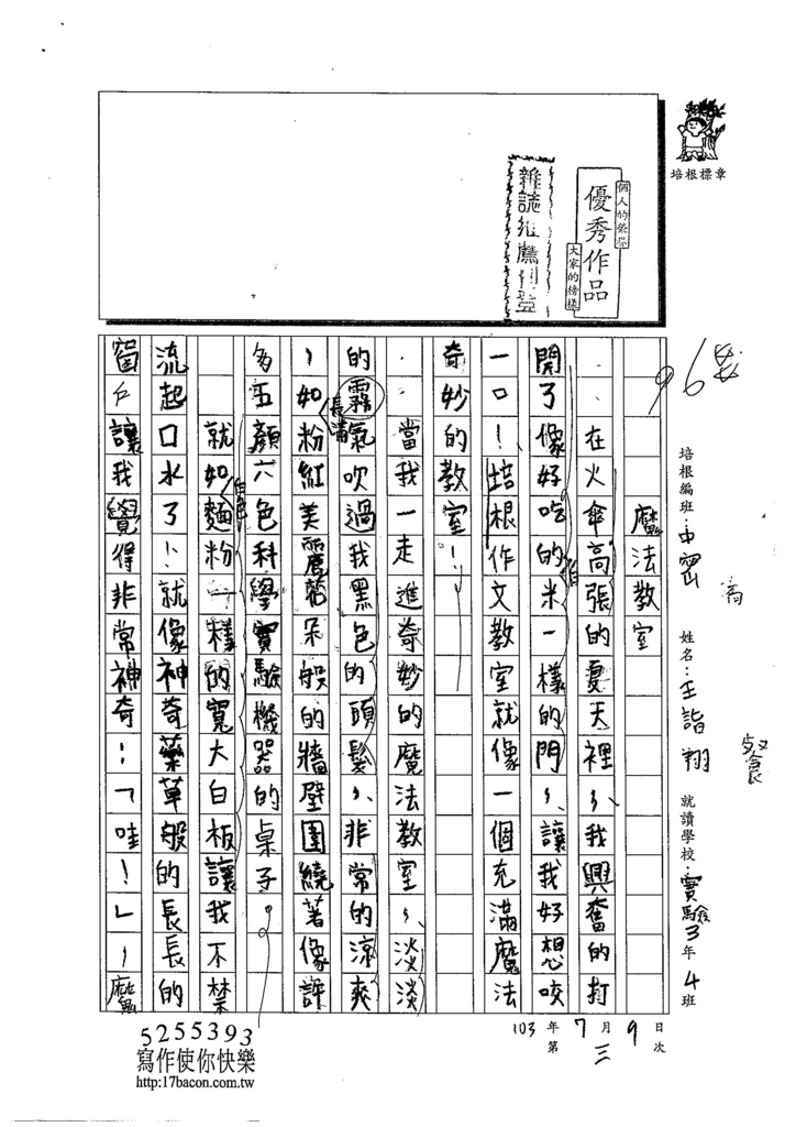 103TMW103王詣翔 (1)