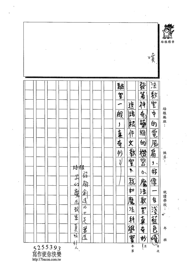 103TMW103王詣翔 (2)