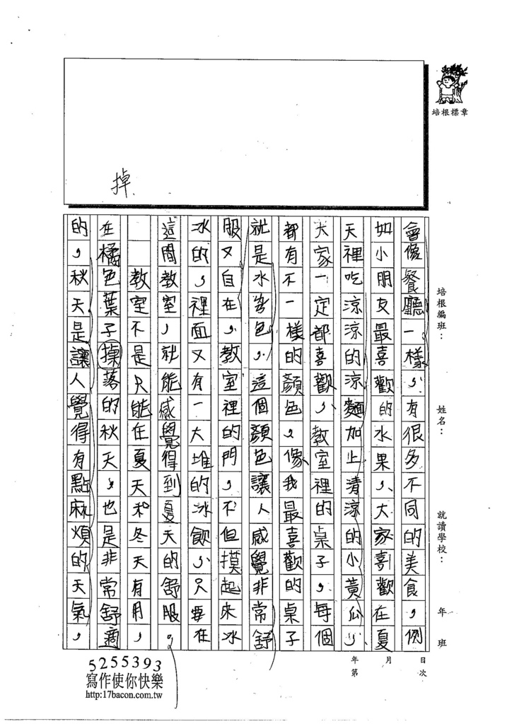 103TMW103柯如倢 (2)