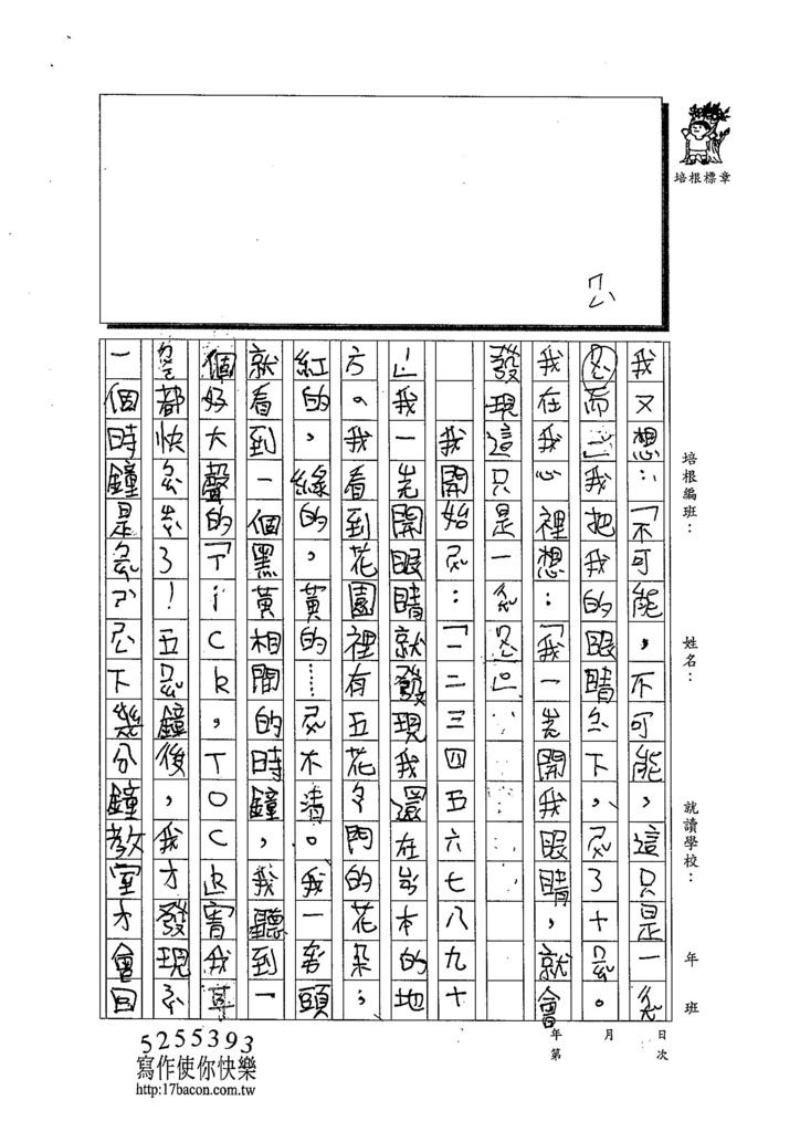103TMW103陳柔希 (2)