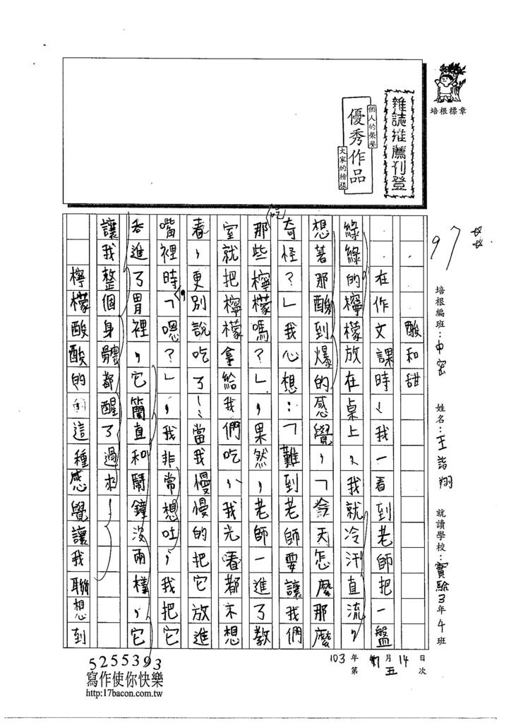103TMW105王詣翔 (1)