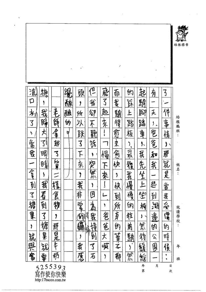 103TMW105王詣翔 (2)