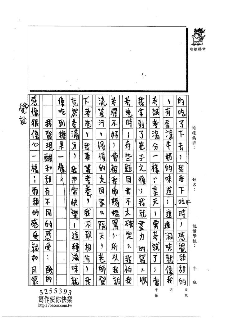 103TMW105王詣翔 (3)