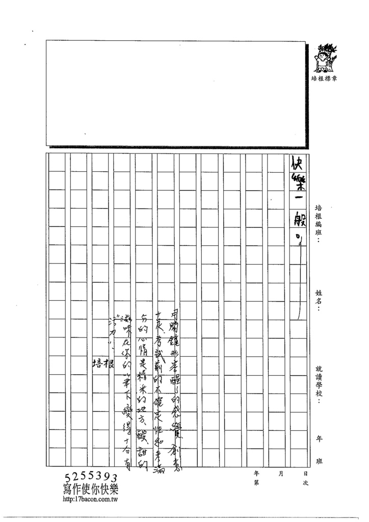 103TMW105王詣翔 (4)