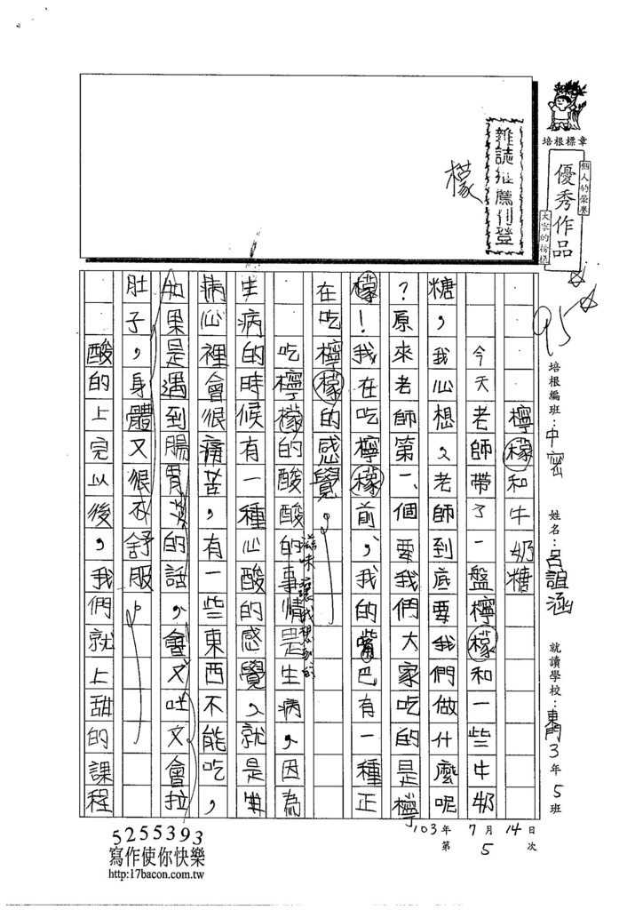 103TMW105呂誼涵 (1)