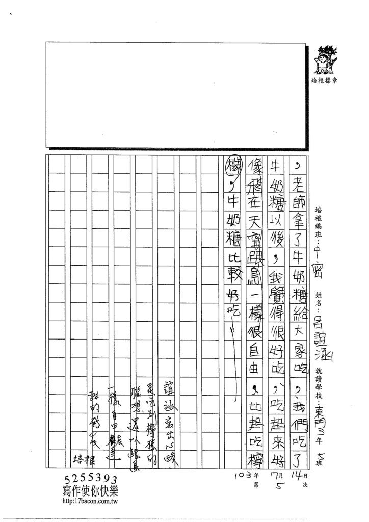 103TMW105呂誼涵 (2)