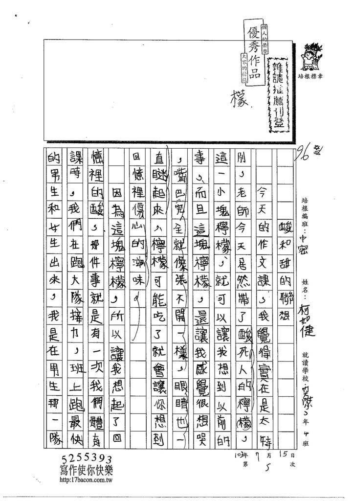 103TMW105柯如倢 (1)