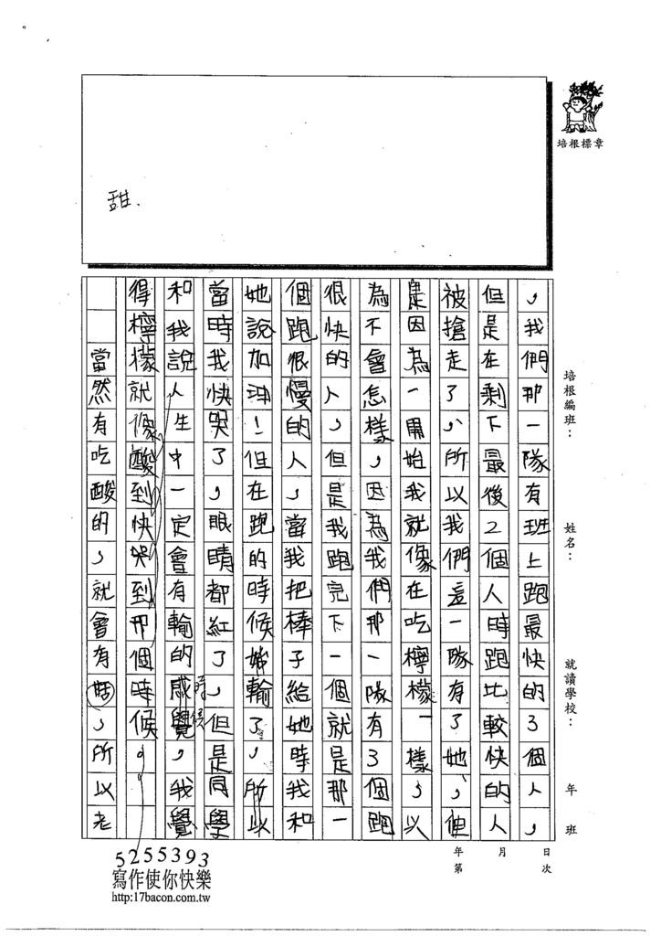103TMW105柯如倢 (2)