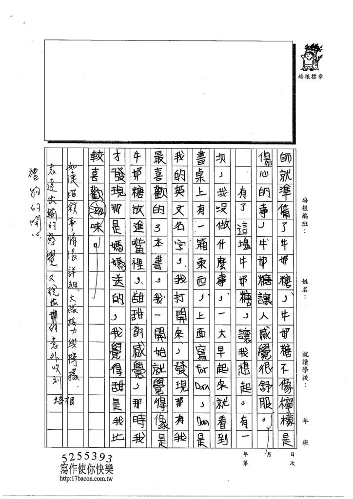 103TMW105柯如倢 (3)