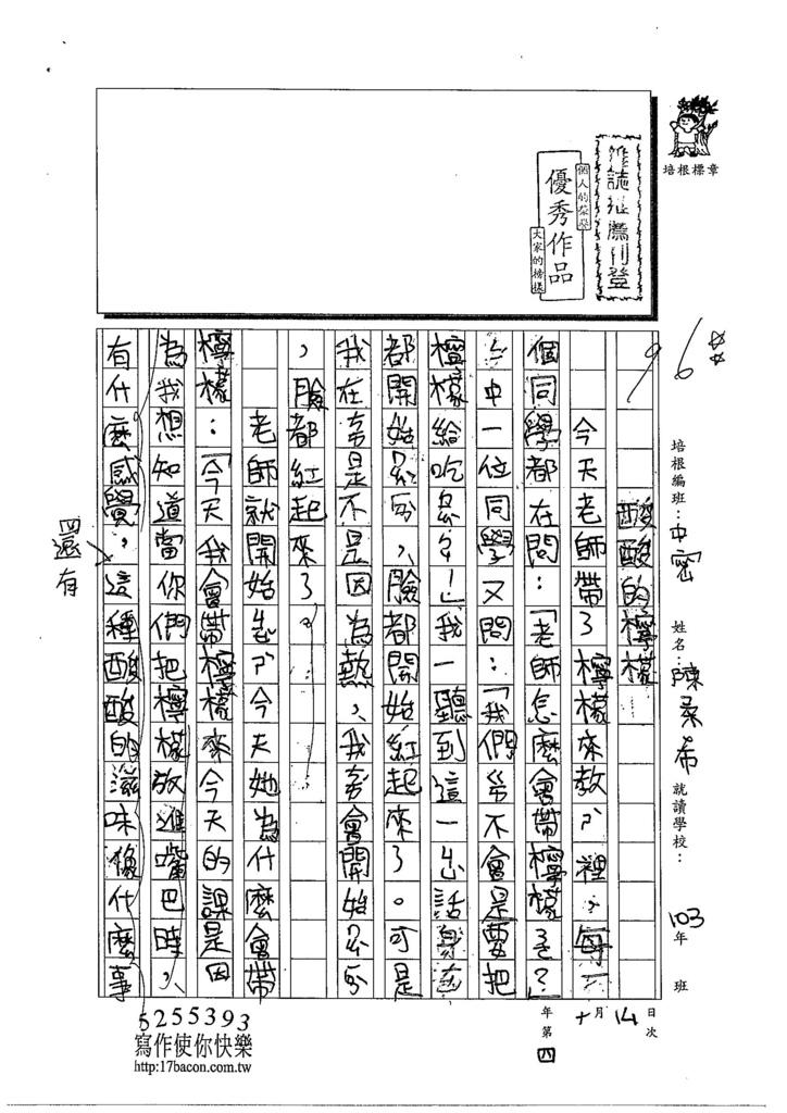 103TMW105陳柔希 (1)