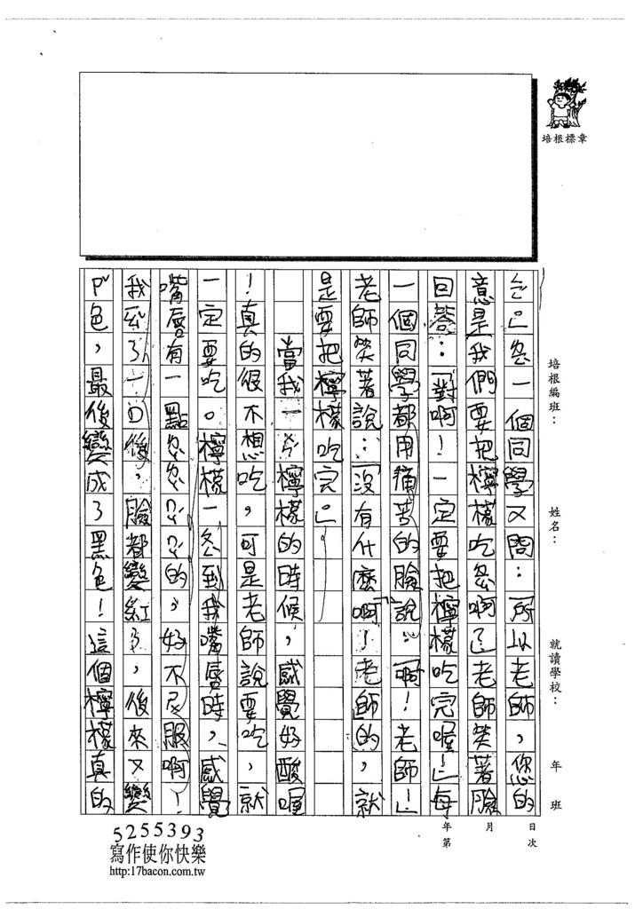 103TMW105陳柔希 (2)