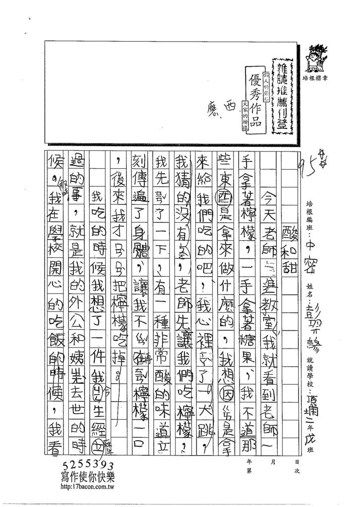 103TMW105彭羿諺 (1)