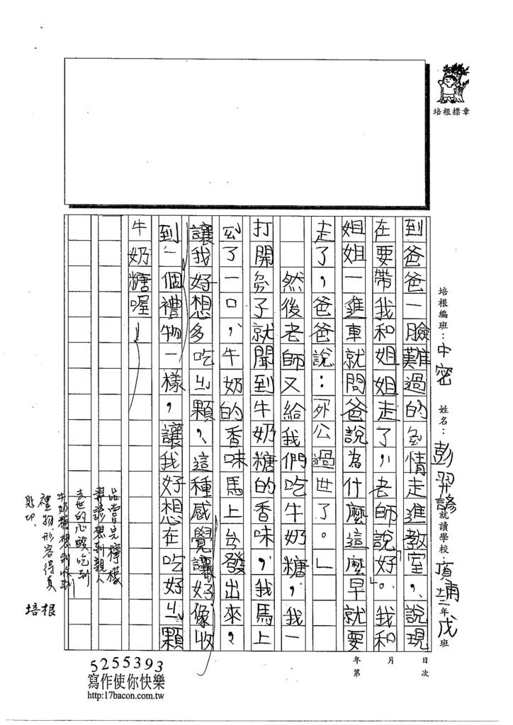 103TMW105彭羿諺 (2)