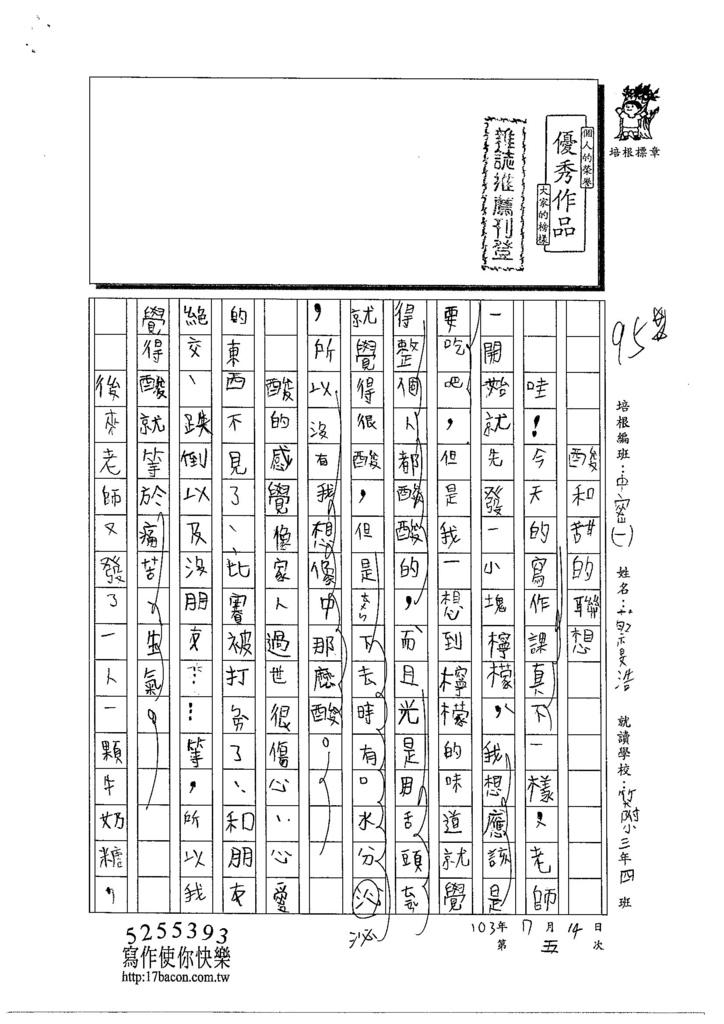 103TMW105蔡旻浩 (1)