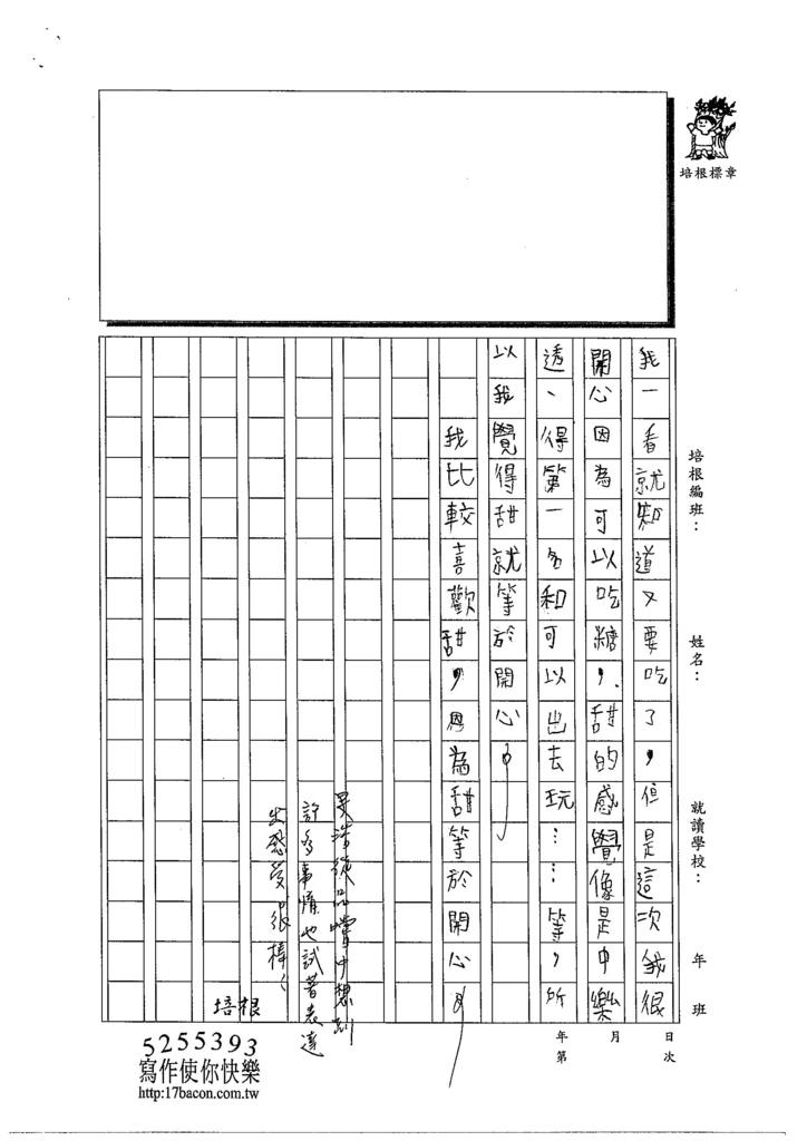 103TMW105蔡旻浩 (2)