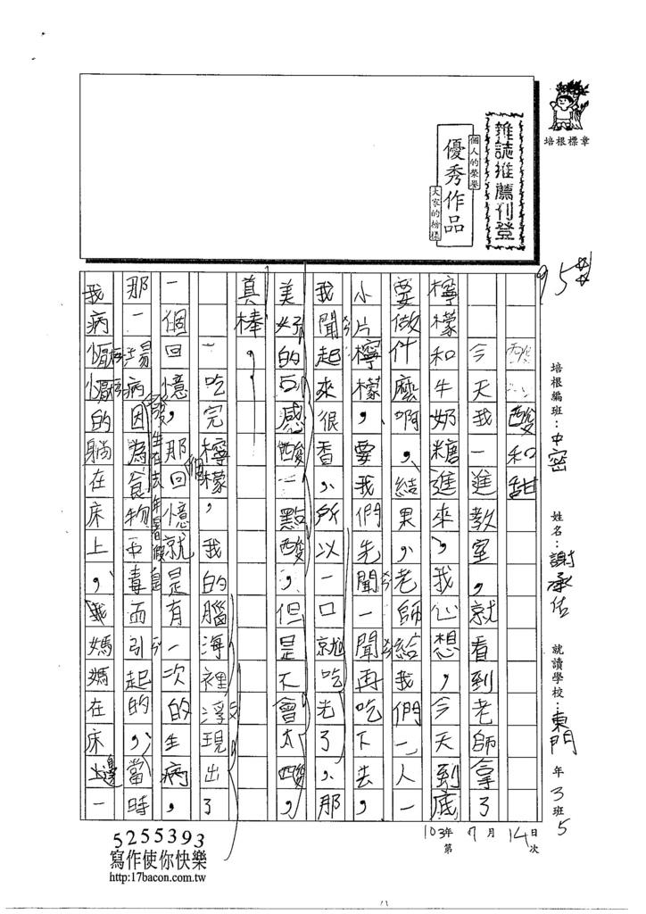 103TMW105謝承佑 (1)