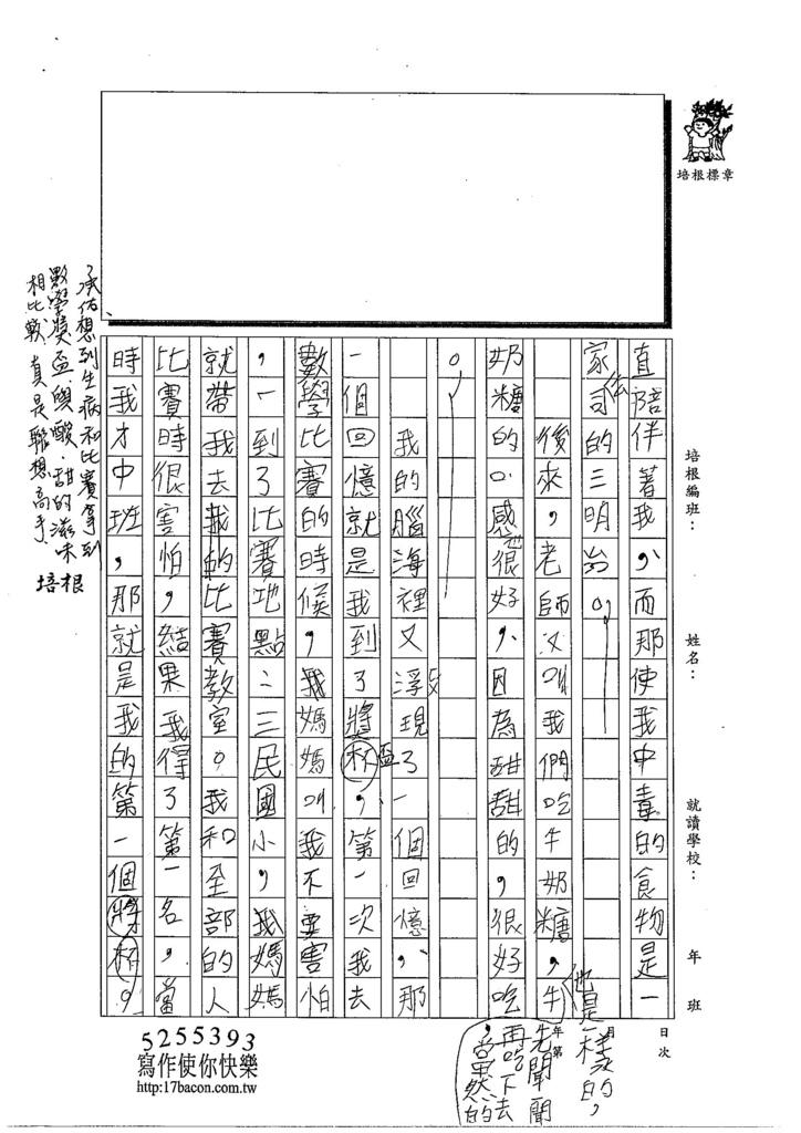 103TMW105謝承佑 (2)