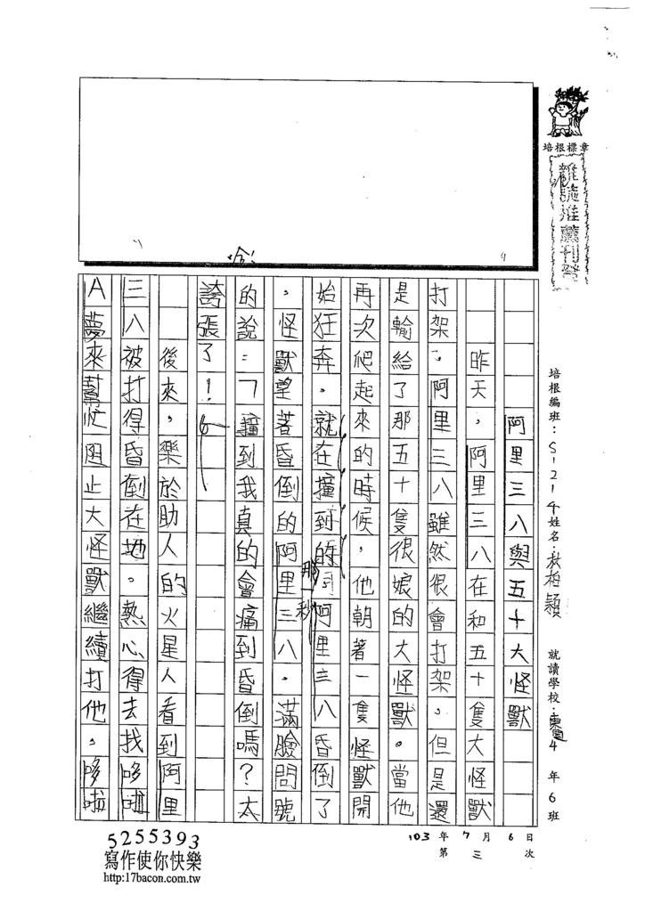 103W4103林柏穎 (1)