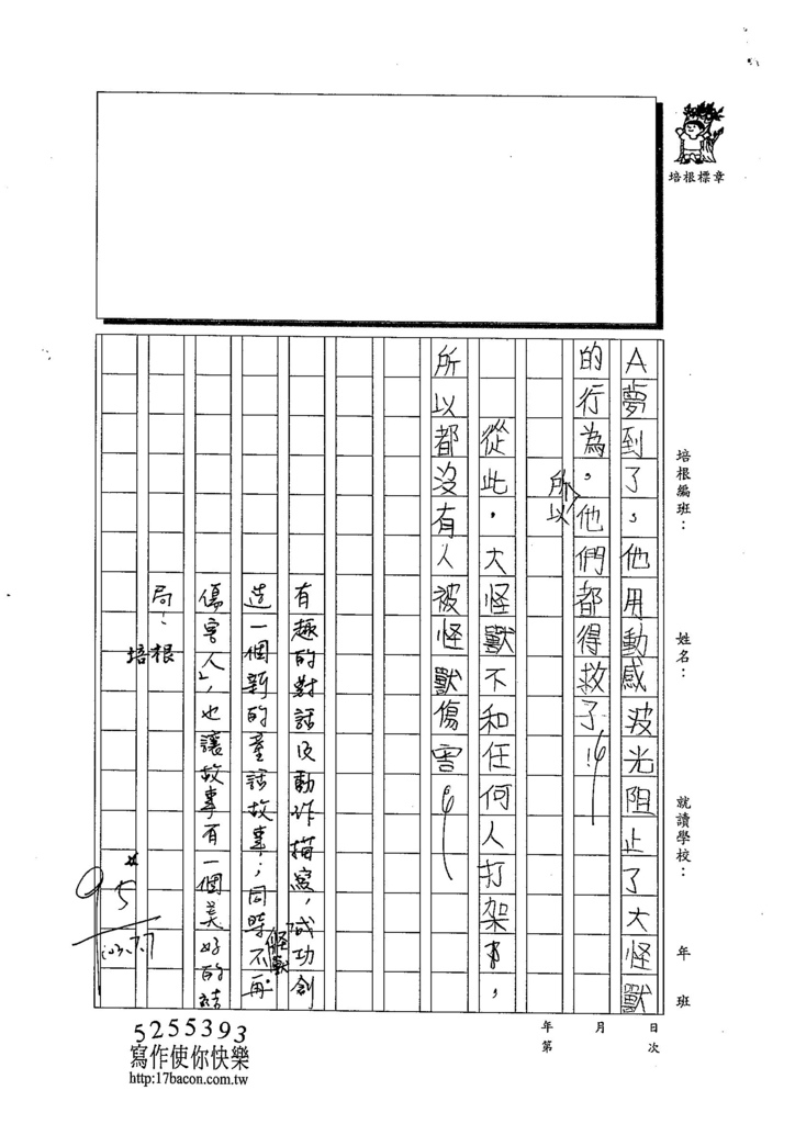 103W4103林柏穎 (2)