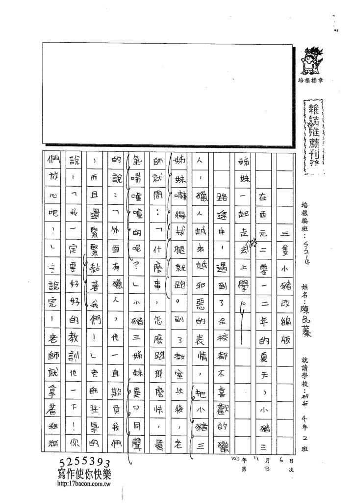 103W4103陳品蓁 (1)