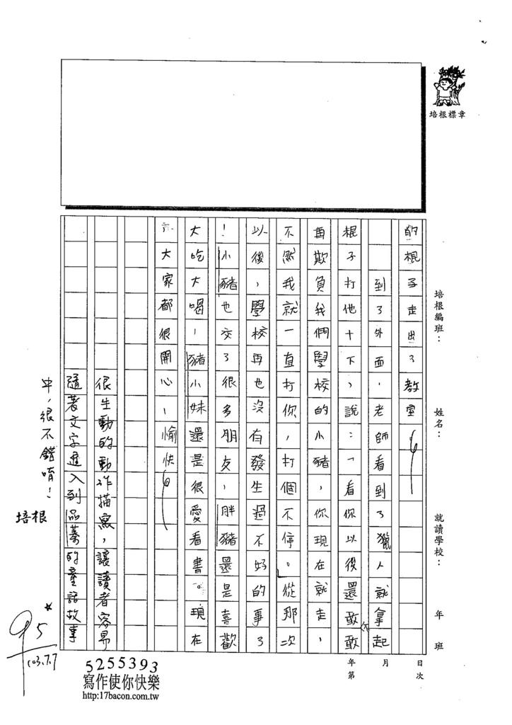103W4103陳品蓁 (2)