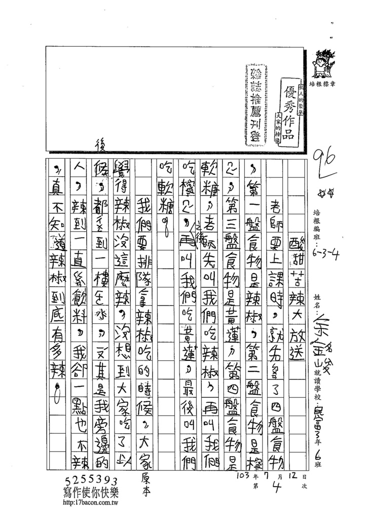 103W4104余銘峻 (1)