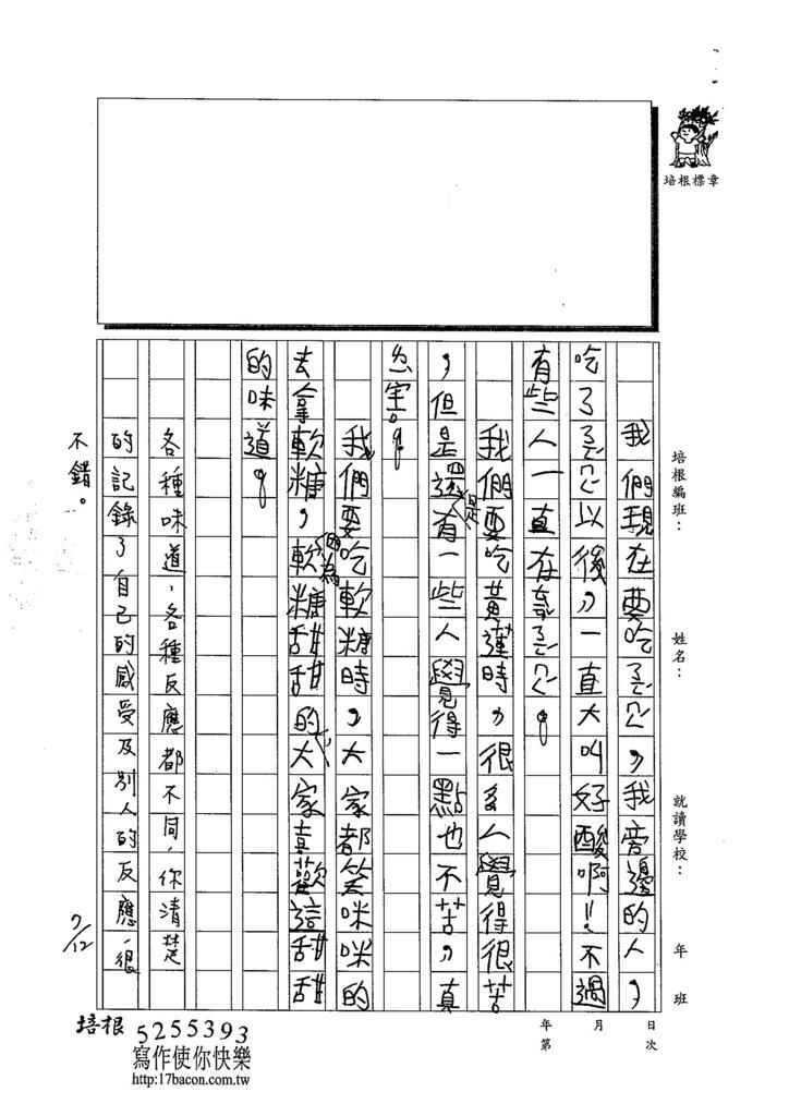 103W4104余銘峻 (2)