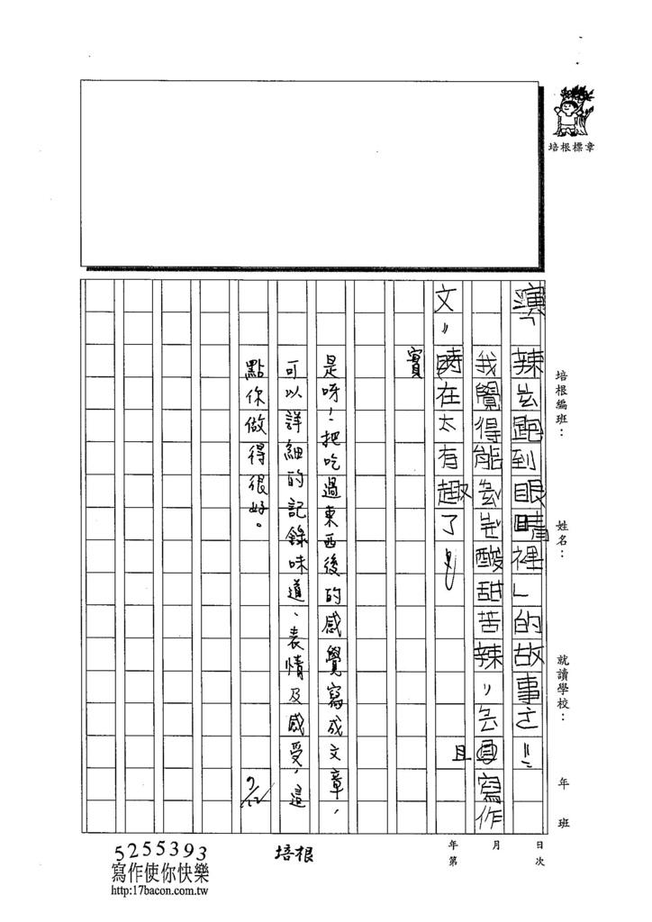103W4104呂岱耘 (3)