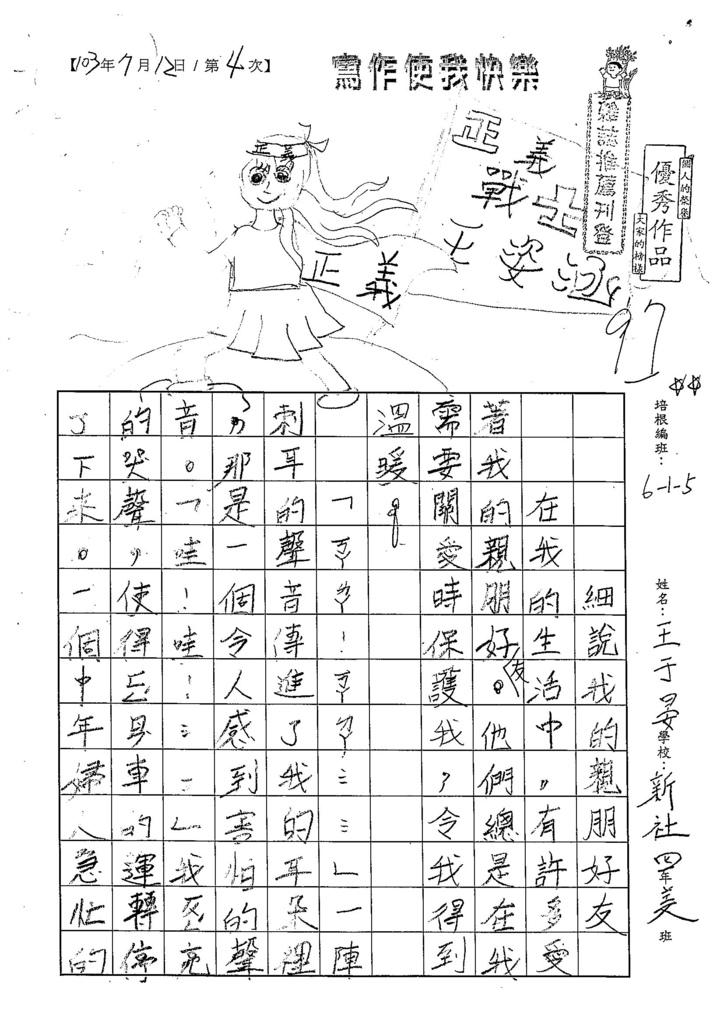 103W5104王于晏 (1)