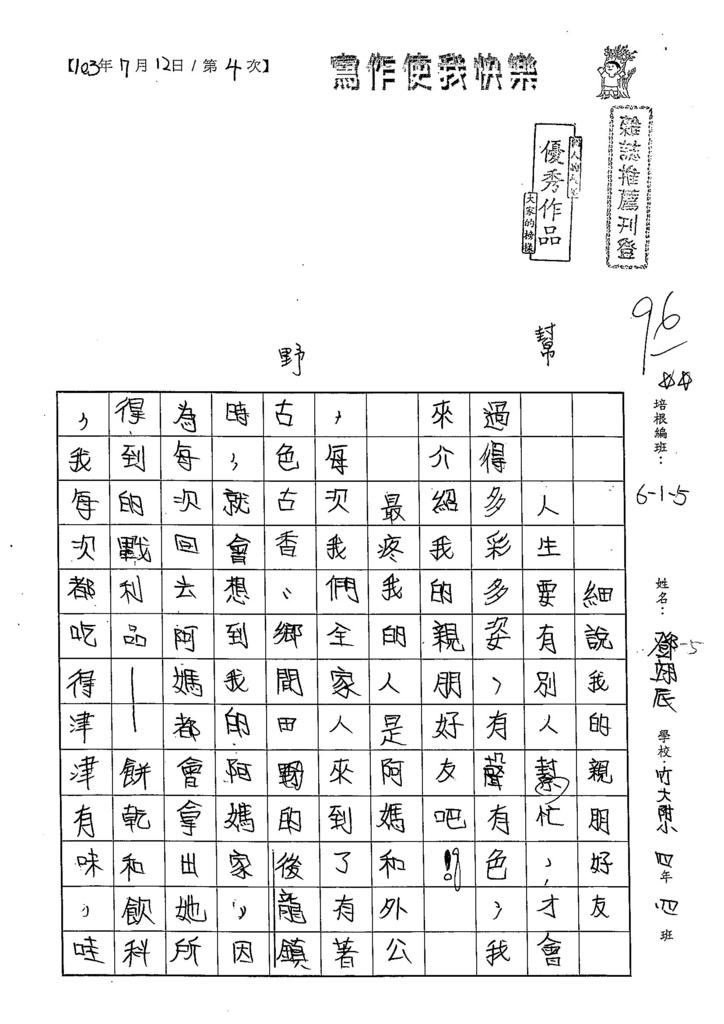 103W5104鄧翊辰 (1)