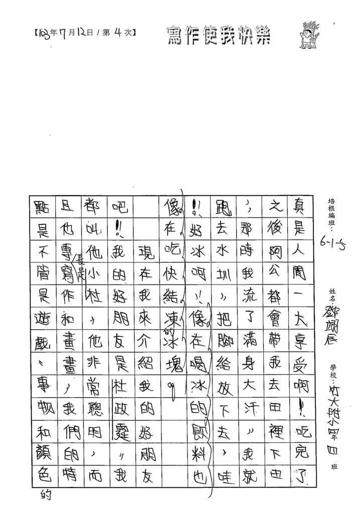 103W5104鄧翊辰 (2)
