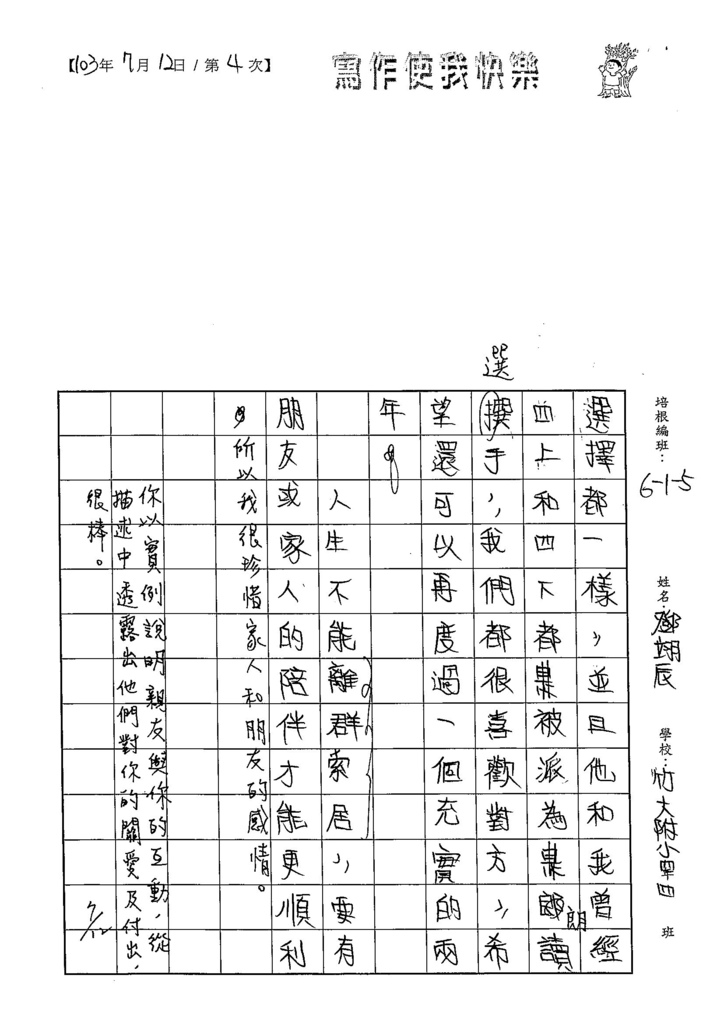 103W5104鄧翊辰 (3)