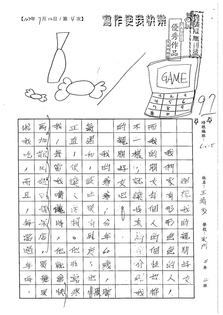 103W5104王靖文 (1)