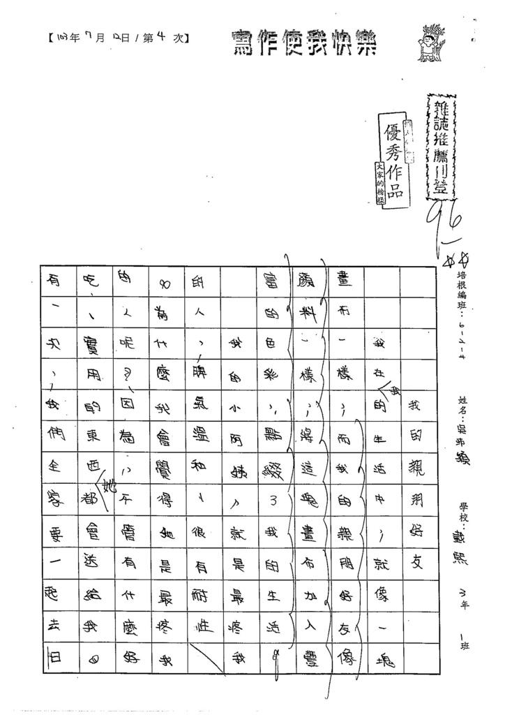 103W5104吳沛穎 (1)