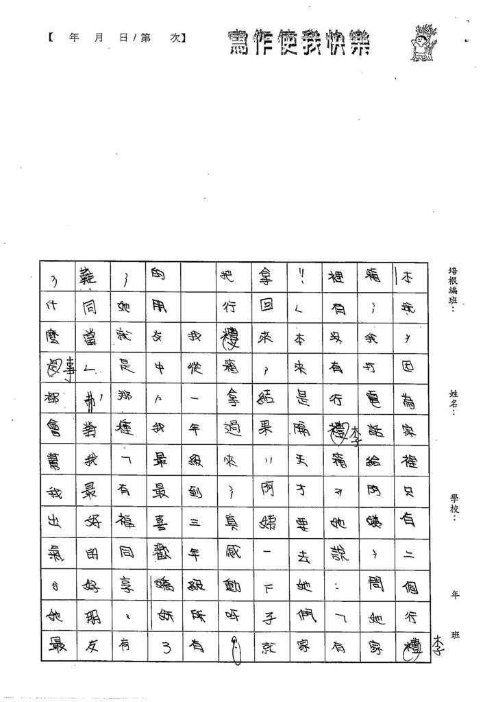 103W5104吳沛穎 (2)