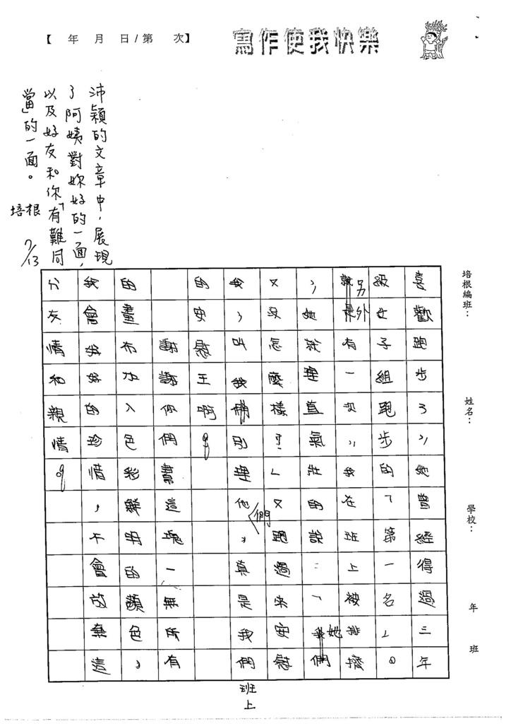 103W5104吳沛穎 (3)