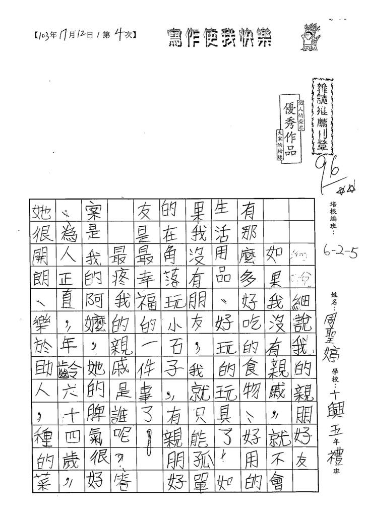 103W5104周聖婷 (1)