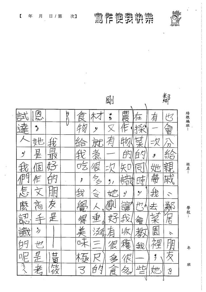 103W5104周聖婷 (2)