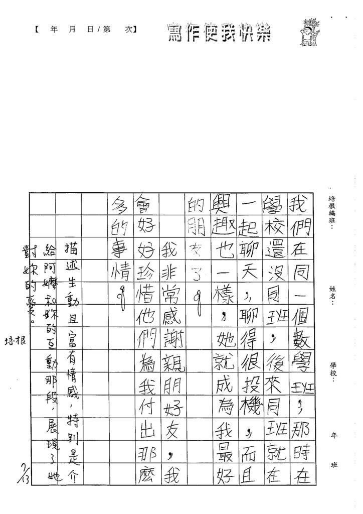 103W5104周聖婷 (3)