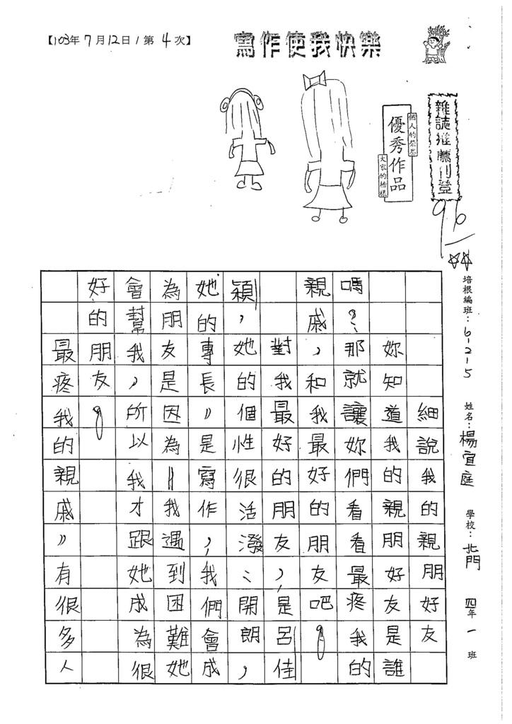 103W5104楊宜庭 (1)