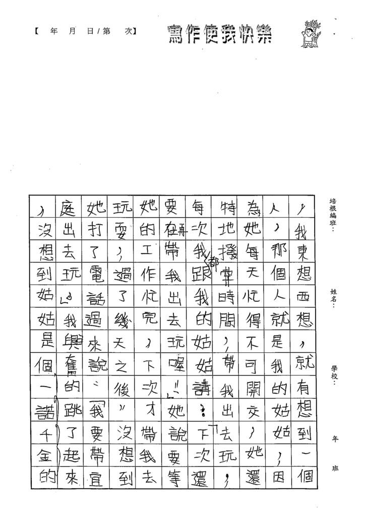 103W5104楊宜庭 (2)