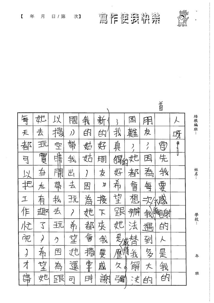 103W5104楊宜庭 (3)