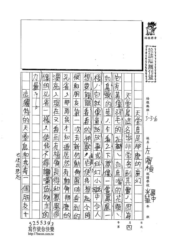 103W6104左睿禎 (1)