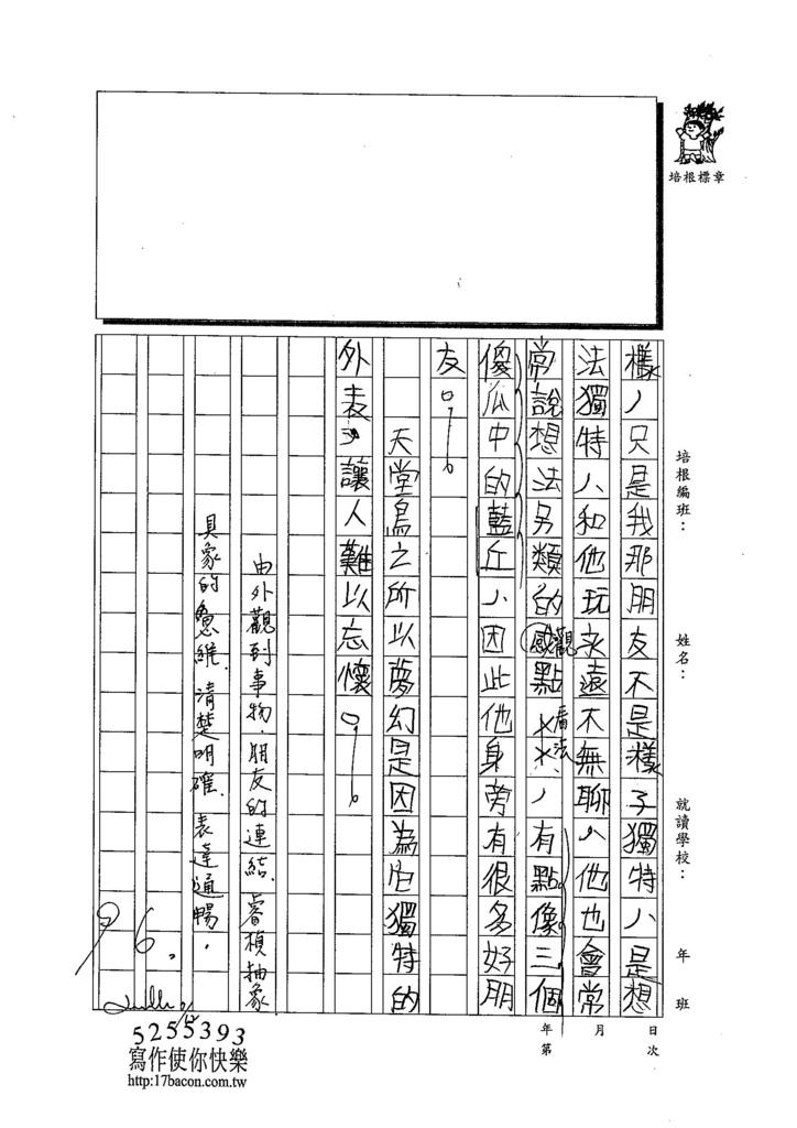 103W6104左睿禎 (2)
