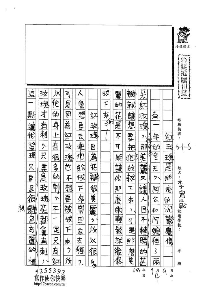 103W6104李宥崴 (1)
