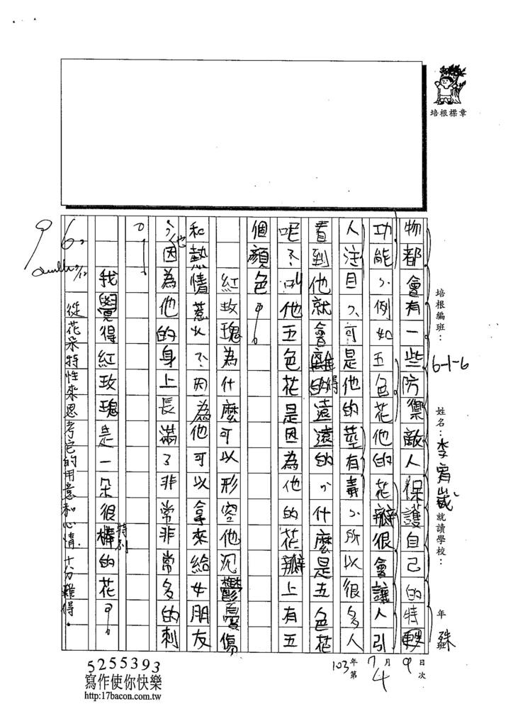 103W6104李宥崴 (2)