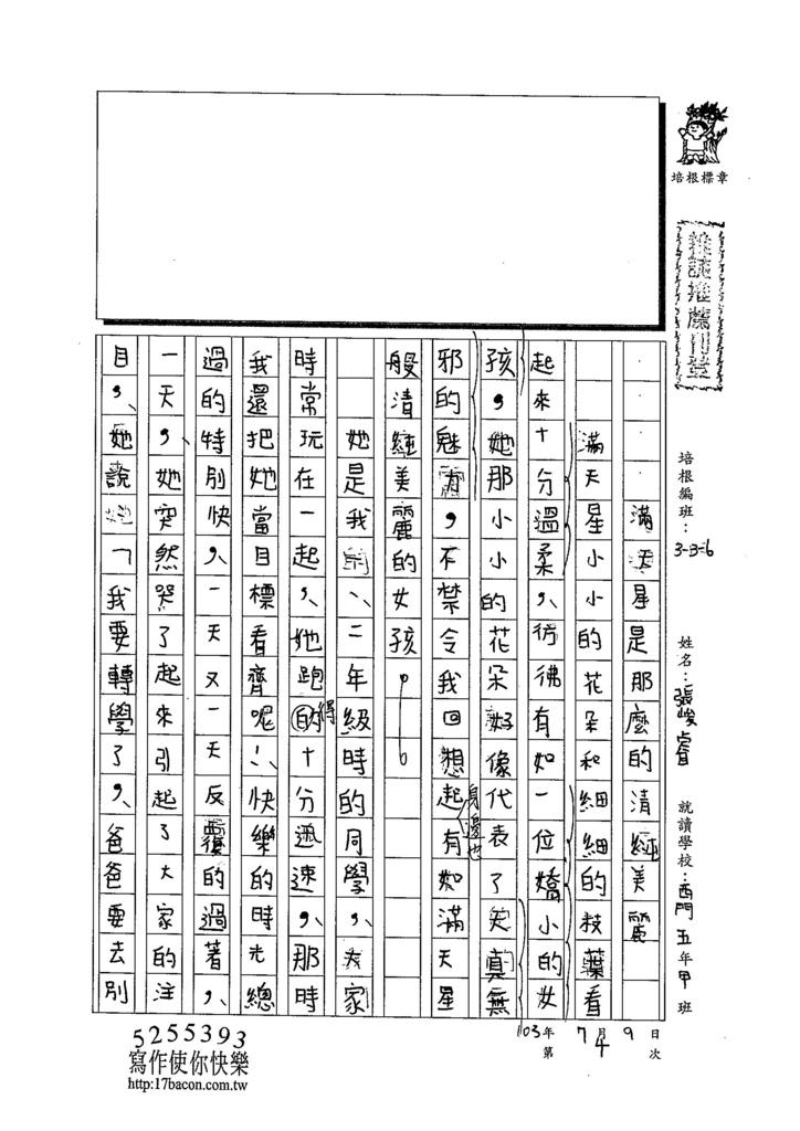 103W6104張峻睿 (1)
