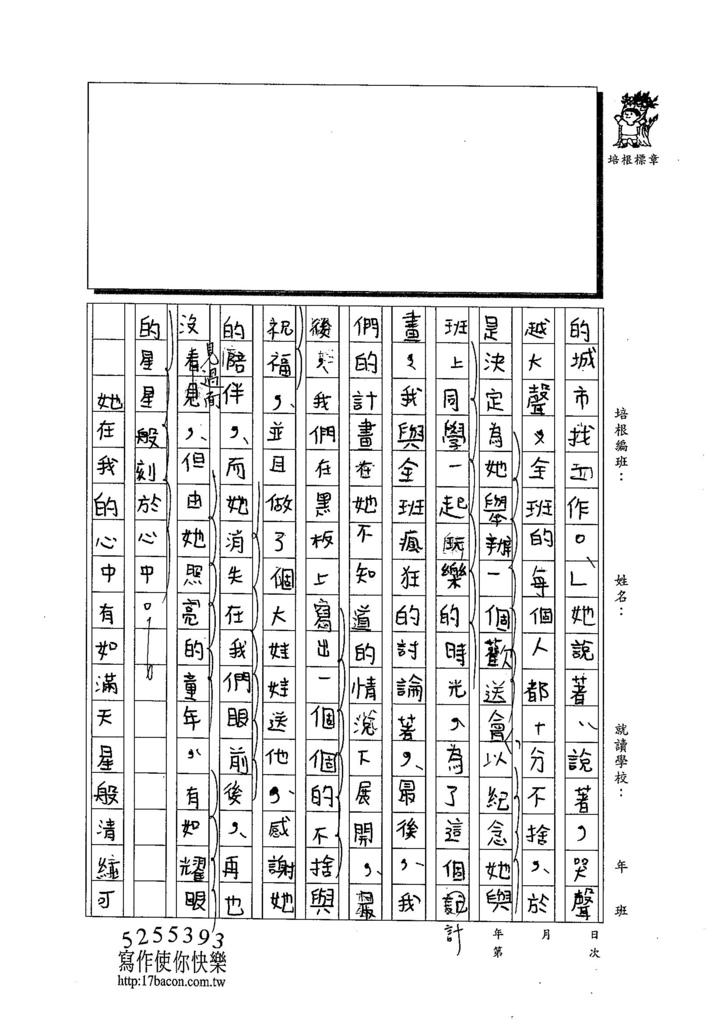 103W6104張峻睿 (2)