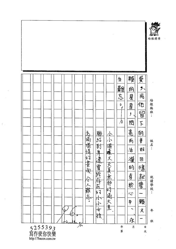 103W6104張峻睿 (3)