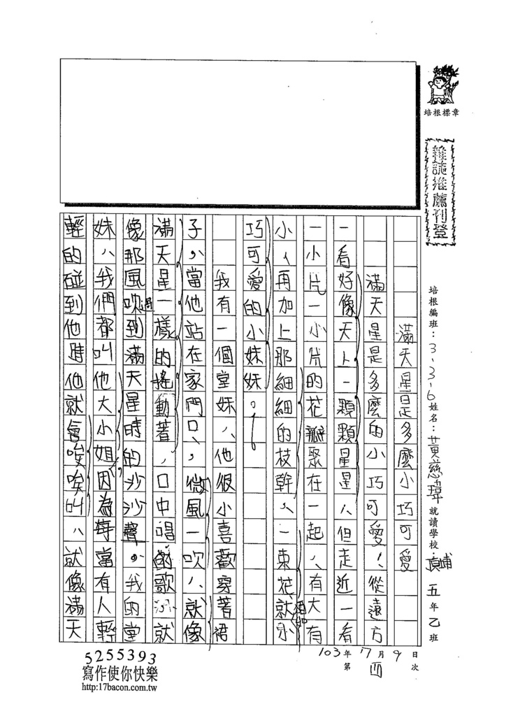 103W6104黃慈瑋 (1)